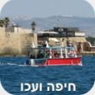חיפה ועכו